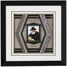 Large Framed Art Print of Lubavitcher Rebbe - Home Blessing