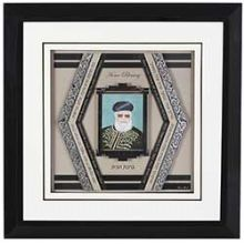 Rav Ovadia Yoseph Framed Judaic Art - Home Blessing