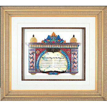 Framed  Decoupage Art Judaica - Maimonides Prayer for Physician