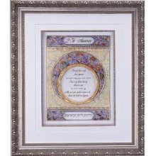 3D Framed Art Judaica - 25th Anniversary