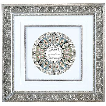 Jewish Framed Art Home Blessings