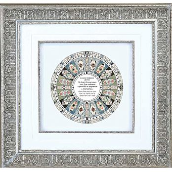 Framed Art Judaica - Russian Home Blessing
