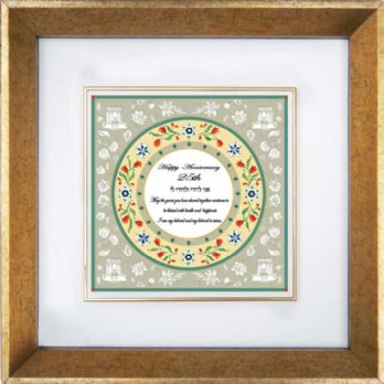Judaic Framed Art - 25th Anniversary
