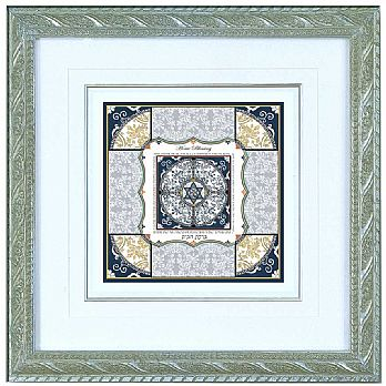 Framed Judaic Art - Lattice Home Blessing