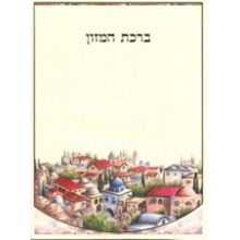 4 Fold Laminated Bencher - Beautiful Jerusalem