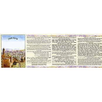 4 Fold Laminated Bencher - Beautiful Jerusalem- ACHDUT