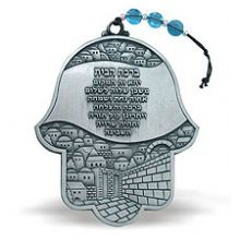Metal Hamsa Home Blessing