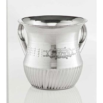 Aluminum Wash Cup with Hebrew Letters - Medium