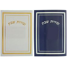 Hebrew Bencher Booklet - Pocket Size