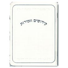 Hebrew Shabbat Booklet - Silver Border
