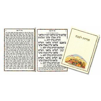 Hebrew Shabbat Birchon - Jerusalem Cover
