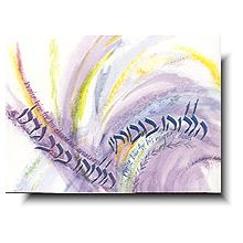Hebrew Bencher Booklet - Art Cover