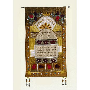 Home Blessing Home Decor in Hebrew - Shades of Gold