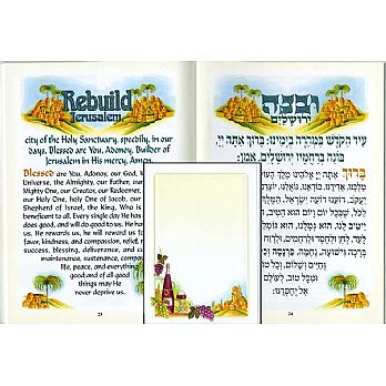 Hebrew/English Bencher - Kol Rina Illustrated