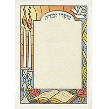 Hebrew/English Bencher - Stained Glass Design