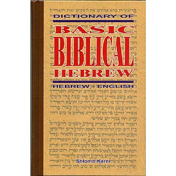 Basic Biblical Hebrew to English Dictionary