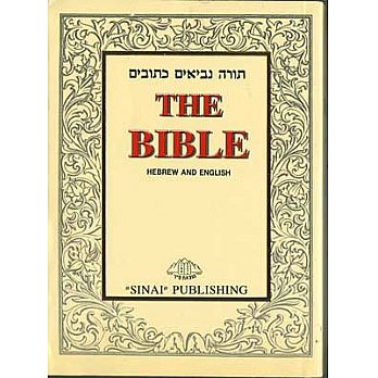 Holy Scriptures (Bible) - Hebrew/English