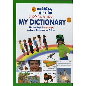 Hebrew English Dictionary for Children