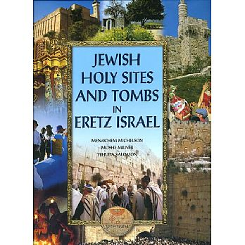 Breakfast Table Book Jewish Holy Sites and Shrines in Israel