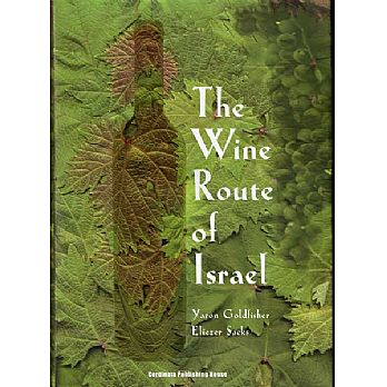 Breakfast Table Book - The Wine Route of Israel