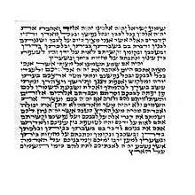 Mezuzah Scroll for Your Door Post - Basic