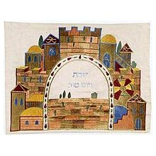 Machine Embroidered Challah Cover - Jerusalem