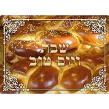Shabbos Challah Tray Tempered Glass - Challah Design