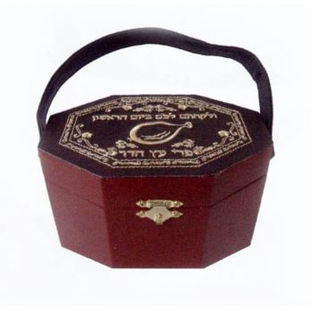 Wood Etrog Box with Leatherette Design and Carry Handle