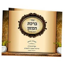 2 fold Hebrew Bencher Prayer