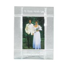 Elegant Glass Wedding Picture Frame