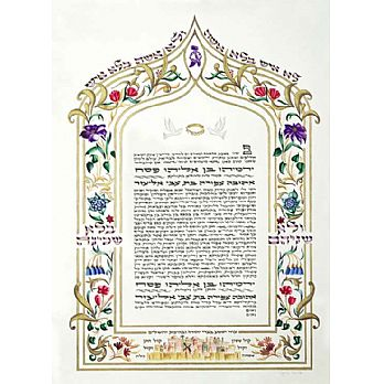 Floral Melody Ketubah - First Marriage Only