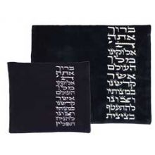 Luxurious Velvet Tallit/Tefilin Bags - Blessing
