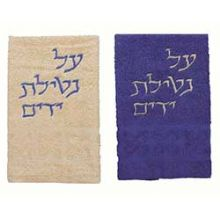Set of 2 Al Netilas Yedyaim Towels - Colored