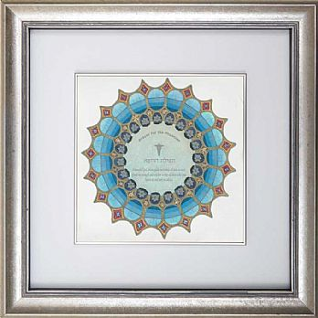 Judaic Framed Art - Physician Blessing