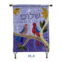 Judaic Wall Hanging - Shalom
