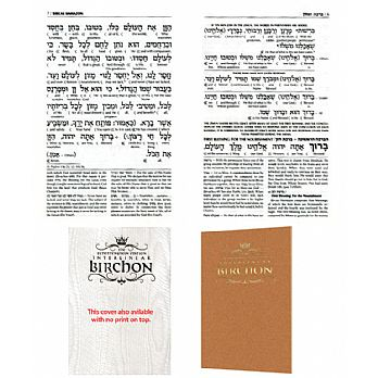 Schottenstein Edition Interlinear Birchon - Artscroll