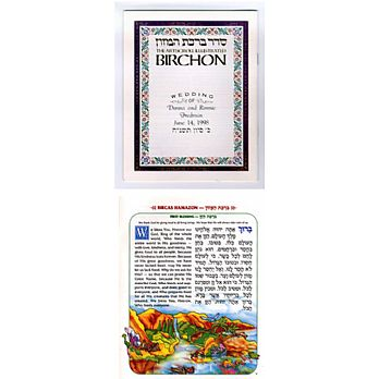 Artscroll Illustrated Birchon - English Translation