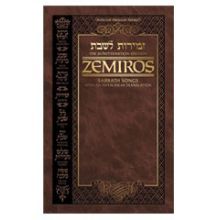 Schottenstein Interlinear Family Zemiros by Artscroll