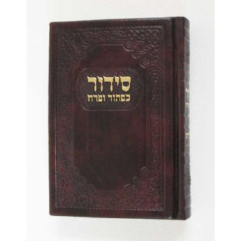 Luxurious Hard Cover Complete Siddur with Tehillim