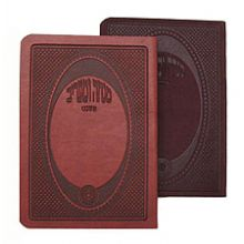 Luxurious Leatherette Mincha Maariv Booklet