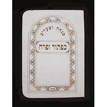 Pocket Size Mincha Maariv Booklet