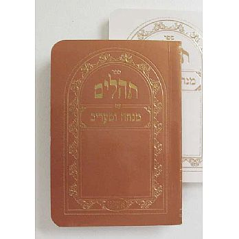 Elegant Pocket Tehillim with Mincha Maariv