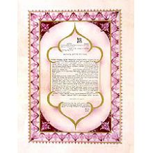 Persian Style Ketubah - Arabesque