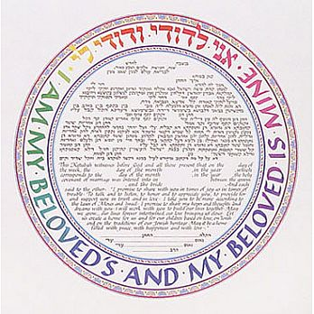 Hebrew English Ketubah - Ani Ledodi