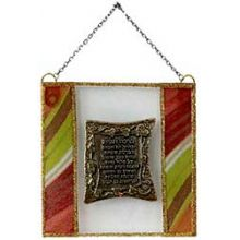 Glass Plaque Home Blessing in Hebrew - Orange Pomegranate