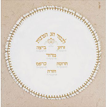 Embroidered Terylene Matzah Cover - Passover Symbols