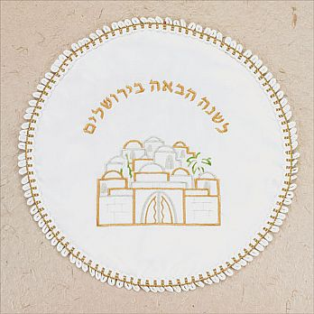Embroidered Terylene Matzah Cover - Jerusalem