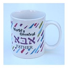Ceramic Mug - Abba (Father)