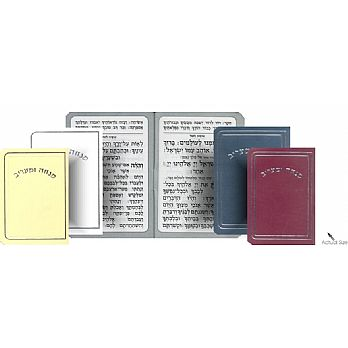 Minchah Maariv Booklet - Pocket Size