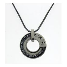 Designer Biblical Silver Necklace - Blessing for Wealth